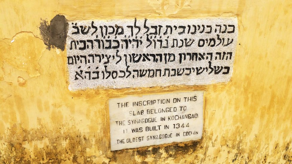 Only one Paradesi synagogue remains in Cochin (Credit: Alyssa Pinsker)