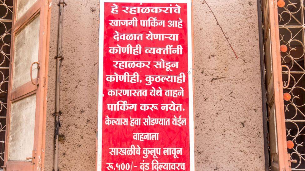 Pune's signs are the vestiges of the Punekar Brahmins' past authoritative conduct (Credit: Rathina Sankari)